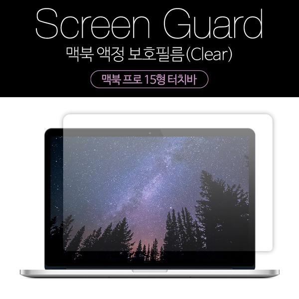 맥북 프로 15형 터치바 액정 보호필름 스크린 가이드