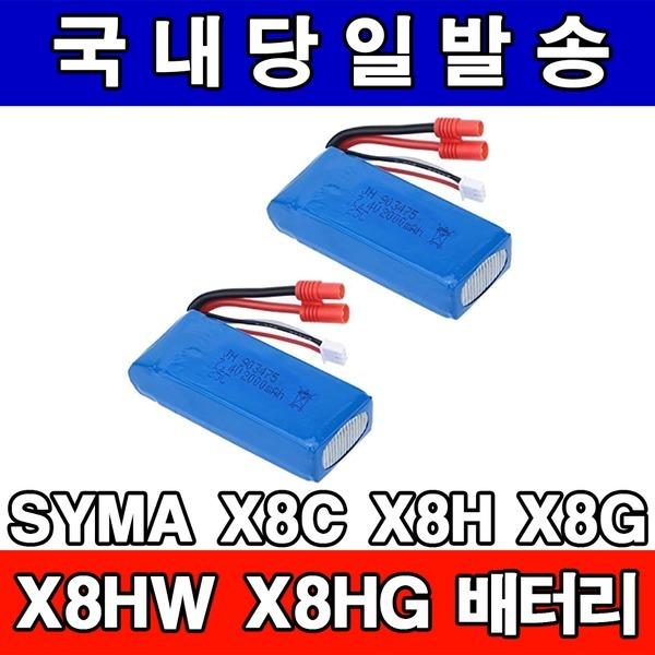 SYMA X8C/X8W/X8G/X8HC/X8HW/X8HG 배터리 부품 모터