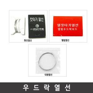 우드락커터기 열선(u자형에사용)/우드락커터기/열선