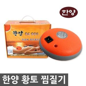한양 황토볼 돌찜질기 주머니+복대포함 충전식 찜질팩