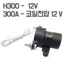 H300-12V /300A 대용량 릴레이 고용량 컨택터 12V
