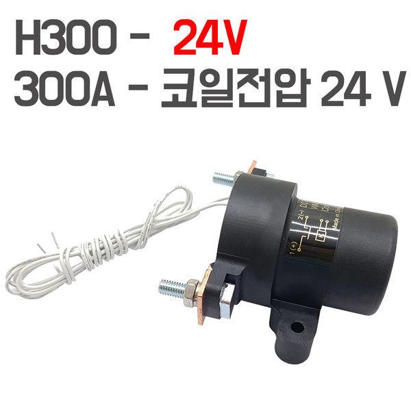 H300-24V /300A 대용량 릴레이 고용량 컨택터 24V