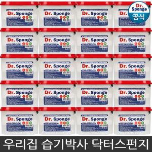 참숯 습기제거제 물먹는제습제 후레이크타입 20개 /S
