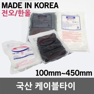 일월조명/전오전기/국내생산/케이블타이/케이블정리