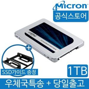 Crucial MX500 1TB SSD 아스크텍 +정품+가이드증정+