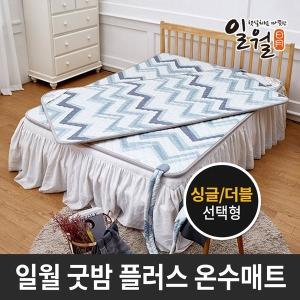 일월 2019년 플러스 굿밤 온수매트 싱글/더블 선택형