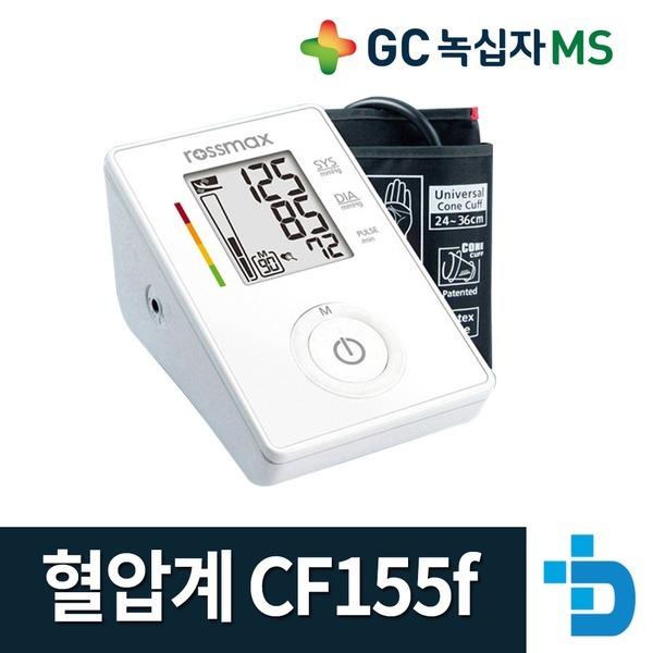 녹십자 CF155f 디지털 혈압계 혈압측정기