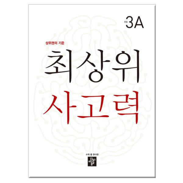디딤돌 최상위 사고력 초등 3A
