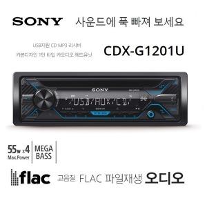소니가 만든  CDX-G1201U 무손실 flac지원 카 오디오