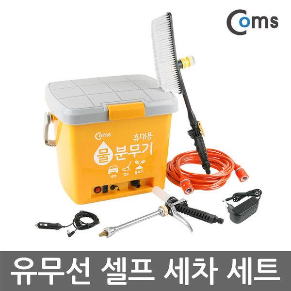 12V 자동차 세차 용품 /무선 셀프 세차기 세트 IB777