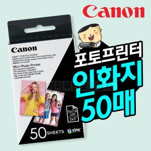 인스픽 휴대용 포토프린터 전용인화지 50매