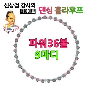 신상철 다이어트 댄싱후프 36볼 SDH-36 광폭 훌라후프