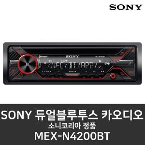 소니  MEX-N4200BT 듀얼블루투스 CD USB 카오디오