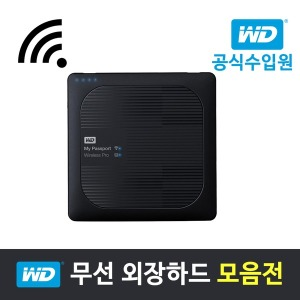 WD My Passport Wireless Pro 1TB 무선 외장하드