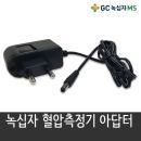 650A 혈압측정기/혈압계 전용 아답터