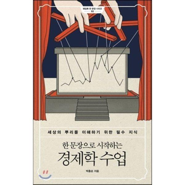 한 문장으로 시작하는 경제학 수업  : 세상의 뿌리를 이해하기 위한 필수 지식  박홍순