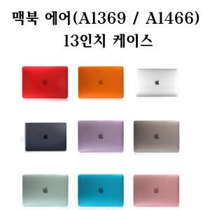 애플 맥북 케이스 13인치 에어(A1369/A1466)