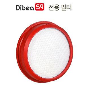 무선청소기 S9 전용 먼지필터 2매