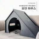 런메이크 강아지집 개 고양이 -명품 모던 애견하우스