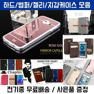 LG폰케이스/ G7/G6/V30/Q8/Q6/X500/X4/LG전기종모음