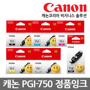 정품잉크 PGI-750 IP7270 IX6870 IX6770 MX927 MG6370