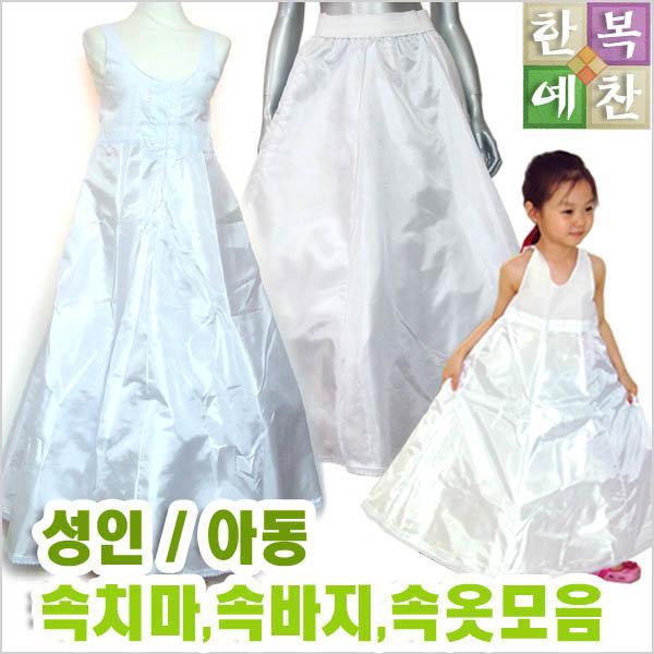 한복속치마/한복속바지/버선/한복속옷/아동한복