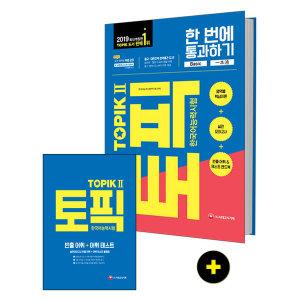 2019 한국어능력시험 TOPIK II(토픽II) 한 번에 통과하기