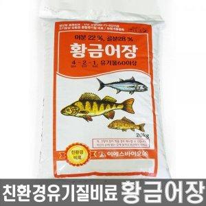 유기질 복합비료 황금어장(20kg)- 어분+골분  고품질