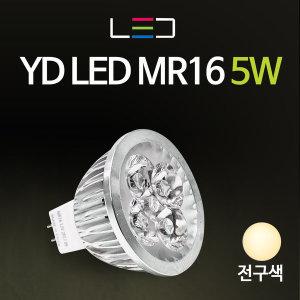 YD LED 전구 할로겐 5W 전구색 램프/MR16 MR 안정기