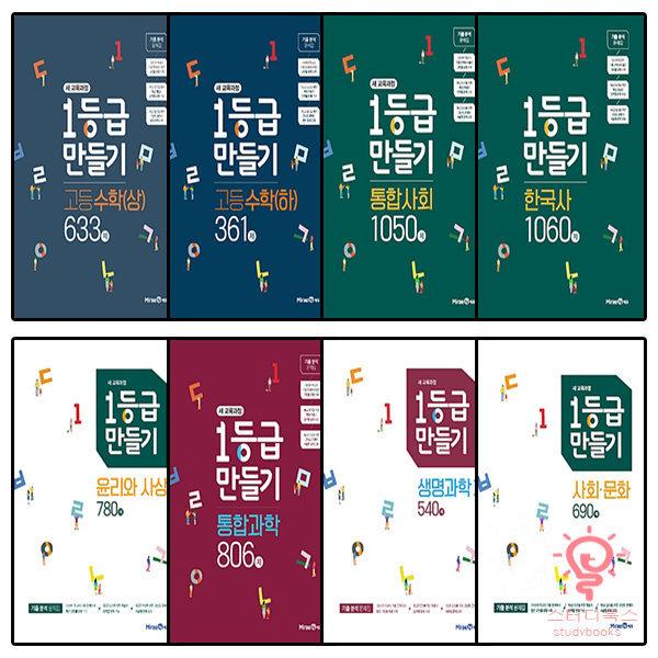 2019 미래엔 일등급 (1등급) 만들기 수학 (상 하 수학1 수학2 미적분 확통) 사탐/과탐 시리즈 중 선택