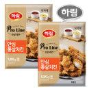 하림 프로라인 안심 통살치킨 1kg 2봉 / 치킨너겟