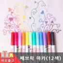 패브릭마카 12색 색칠 마커 펜 섬유 싸인펜 천 싸인펜