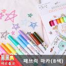 패브릭마카 8색 간편 마카 펜 의류 어린이 용 페브릭