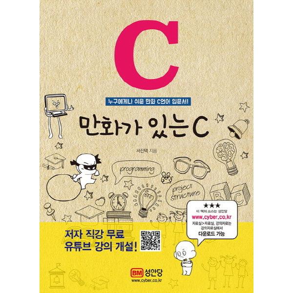만화가 있는 C : 누구에게나 쉬운 만화 C언어 입문서
