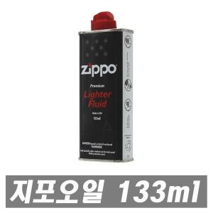 특가세일 지포라이터 기름 133ml zippo 손난로오일