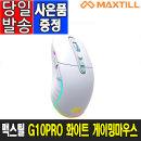 TRON G10 PRO reborn 3330 RGB 게이밍 마우스 화이트