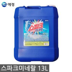 스파크 미네랄 액체세제 13L 드럼겸용/대용량세탁세제