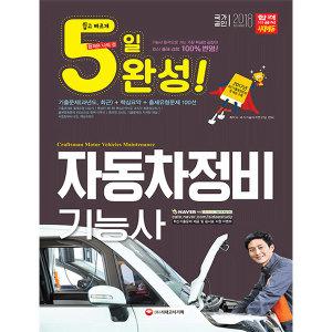 2018 5일 완성 자동차정비기능사