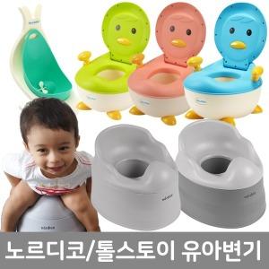 유아변기/아기변기/노르디코변기/남아소변기/변기통