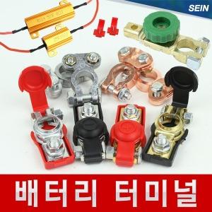 차량용 배터리터미널/일반형/커버형/배터리전원차단기
