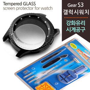 기어s3 /갤럭시워치용 강화유리 시계공구