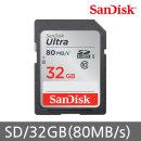 SDHC Ultra 32GB CLASS10 80MB/s SD카드 당일발송