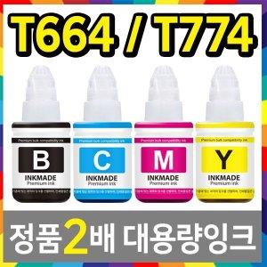 T664 T774 리필잉크 L310 L1300 L655 L565 L385 L365