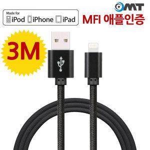 아이폰 MFI 정품인증 3M길이 고속 충전케이블 MFI8P3M
