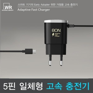 가정용 급속 고속 충전기 5핀 고속충전기 일체형 삼성