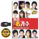 동영상USB 명품명가수 42곡-트로트DVD 이애란 김용임 차량노래USB USB음반 효도라디오 음원 MP3 PC 앰프