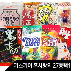카스가이 흑사탕 / 후지야 / 노벨 / 일본사탕모음