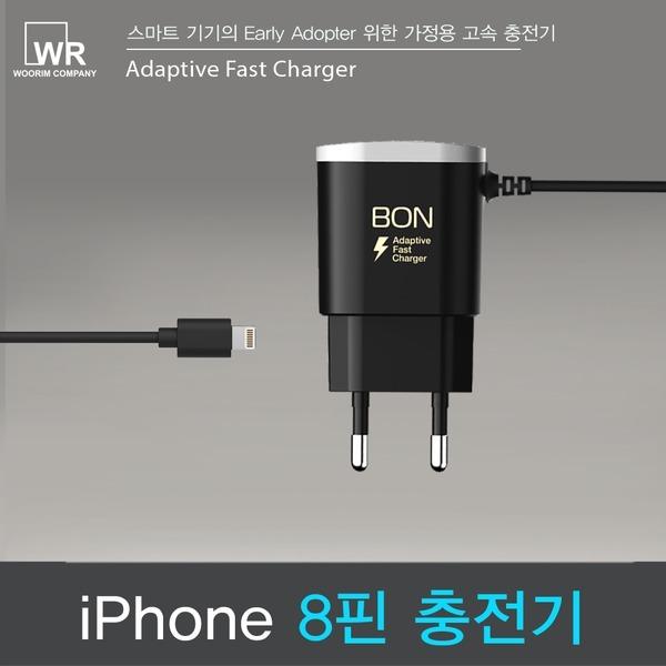 가정용 급속 고속 충전기 아이폰 애플 8핀 iphone