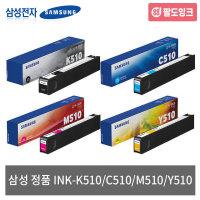 삼성 정품 INK-K510 C510 M510 Y510 SL-J5520W 5560FW