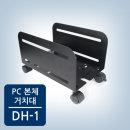카멜마운트 데스크탑 이동식 거치대 DH-1